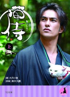 ドラマ版原作小説「猫侍」 発売決定!の画像 | 映画とドラマ「猫侍」オフィシャルブログ