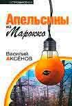 Апельсины из Марокко. Начните читать книги Аксенов Василий в электронной онлайн библиотеке booksonline.com.ua. Читайте любимые книги с мобильного или ПК бесплатно и без регистрации.