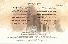مكتبة البابطين - تقويم ثقافي وطني تصدره مكتبة البابطين المركزية للشعر العربي