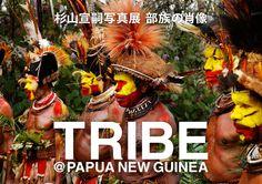 部族の肖像 杉山宣嗣写真展 TRIBE@PAPUA NEW GUINEA 開催します!! 5060万画素のEOS5DsRを使った、人物写真だけの写真展は初めてだそうです。 詳細は特設サイトで....