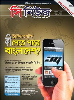 The Monthly C News Bengali Magazine - Buy, Subscribe, Download and Read The Monthly C News on your iPad, iPhone, iPod Touch, Android and on the web only through Magzter