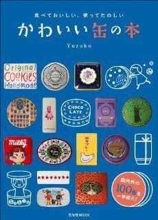 食べておいしい、使ってたのしいかわいい缶の本