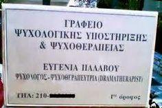 Πλησίστιος...: Οι Φεμινίστριες Just For Laughs, Lol, Jokes, Humor, Funny, Travel, Greece, Photos, Greece Country