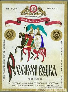 "Ukrainian ""russian vodka"" label. Second half of the 20th century."