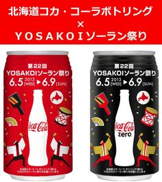 Limited Edition Hokkaido Yosakoi Festival Version's Coca Cola | コカ・コーラ「YOSAKOIソーラン祭りオリジナルデザイン缶」を北海道限定発売!