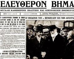 Santeos: Οκτώβρης 1930: Επίσκεψη Βενιζέλου στην Άγκυρα!!! 1930