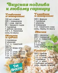 Russians have some of the most diverse and fascinating dishes in the world. Changes brought by Christianity, pagan dishes and culinary traditions have been blended and enriched over a period of hundre Cooking Recipes, Healthy Recipes, Cooking Food, Delicious Recipes, Tasty, Yummy Food, Russian Recipes, Smoking Meat, Calories