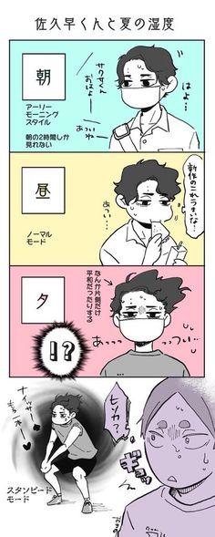 Haikyuu Ships, Haikyuu Fanart, Haikyuu Anime, Kenma, Kageyama, Cartoon Wallpaper Iphone, My Children, Fangirl, Funny Memes