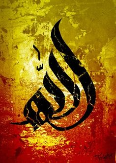 Allah Calligraphy - Allah Calligraphy and Typography | IslamicArtDB.com