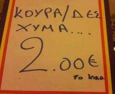 Κουραμπιέδες :) Greek Memes, Funny Greek, Greek Quotes, Minions Quotes, Jokes Quotes, Sarcastic Humor, Funny Jokes, Funny Shit, Funny Stuff