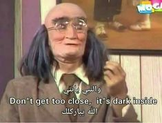 Arabic Memes, Arabic Funny, Funny Arabic Quotes, Funny Qoutes, Funny Memes, Jokes, Friends Wallpaper, Funny Comments, Twisted Humor