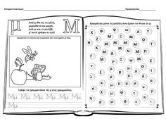 School Lessons, Grade 1, Motor Skills, Alphabet, Kindergarten, Greek, Kids, Young Children, Boys