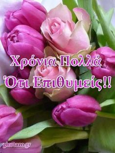 You searched for label/ΕΙΚΟΝΕΣ ΧΩΡΙΣ ΛΟΓΙΑ - Giortazo. Cute Happy Birthday, Happy Birthday Wishes, Happy Name Day, Exotic Flowers, Make A Wish, Greek Quotes, Birthday Celebration, Beautiful Pictures, Beauty Hacks