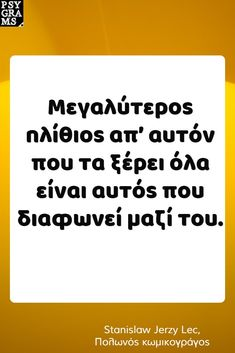 Psygrams Ideas in words Greek Quotes, True Words, Psychology, Art Ideas, Jokes, Sayings, Inspiration, Life, Psicologia