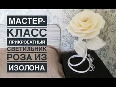 Алина Шкабарина - YouTube Flower Lamp, Paper Flowers Craft, Crepe Paper Flowers, Flower Crafts, Fabric Flowers, Giant Paper Flowers, Big Flowers, Diy Wedding Garland, Paper Cutting Patterns