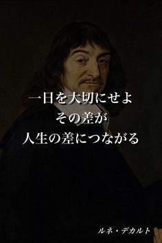 一日を大切にせよ。その差が人生の差につながる。 Message Quotes, Wise Quotes, Famous Quotes, Book Quotes, Words Quotes, Inspirational Quotes, Famous Words, Japanese Quotes, Book Works