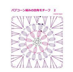 かぎ編み Crochet Japan : 四角モチーフ 11 パプコーン編み2【かぎ針編み】 How to Crochet Square Motif Crochet Motif Patterns, Granny Square Crochet Pattern, Crochet Diagram, Crochet Chart, Crochet Squares, Crochet Granny, Crochet Stitches, Knitting Patterns, Crochet Wool