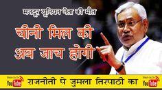 Nitish kumar CM || ने दिए जांच के आदेश || sugar Mill workerss union lead...