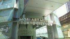 森美術館 (Mori Art Museum) in 港区, 東京都