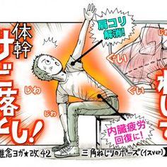【驚き】肩コリは○○疲労が原因だった…体をねじってサビ落...