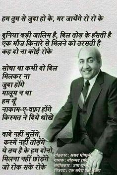 Hindi Old Songs, Hindi Movie Song, Film Song, Movie Songs, Hindi Movies, Old Song Lyrics, Romantic Song Lyrics, Song Lyric Quotes, Motivational Songs