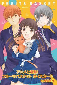 Fruits For Dogs, Manga Anime, Anime Art, Fruits Basket Manga, Wall Prints, Poster Prints, Whiskers On Kittens, Manga Covers, Manga Illustration
