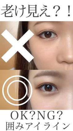 ナチュラルメイクが主流になってきた中、 上下をアイラインで囲うメイクもやりたいですよね! 古っぽく見えない、囲み目アイメイクについて 動画にしてみました! すでに実践済みの方も多いと思いますが ぜひ試してみてくださいね♡ Asian Makeup, Korean Makeup, Eye Makeup, Natural Makeup Tips, Facial Massage, Eye Shapes, Pretty Eyes, Girly Things, Beauty Hacks