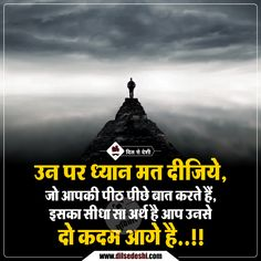 Art Of War Quotes, Osho Quotes Love, Inspirational Quotes In Hindi, Hindi Quotes Images, Hindi Words, Motivational Thoughts, Best Motivational Quotes, Spiritual Quotes, Words Quotes