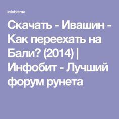 Скачать - Ивашин - Как переехать на Бали? (2014) | Инфобит - Лучший форум рунета