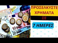 ΠΡΟΣΕΛΚΥΣΤΕ ΧΡΗΜΑΤΑ & ΑΦΘΟΝΙΑ ΣΕ 7 ΗΜΕΡΕΣ! - YouTube
