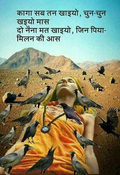 I wonder about my lv for you Chankya Quotes Hindi, Gurbani Quotes, Gita Quotes, Hindi Shayari Love, People Quotes, Punjabi Quotes, Heart Touching Love Quotes, Heart Touching Shayari, Osho Love