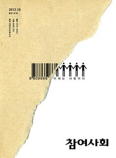 참여사회 book cover NGO