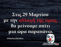 Funny Greek Quotes, Funny Quotes, Funny Phrases, Jokes, Messages, Humor, Mugs, Happy, Wall