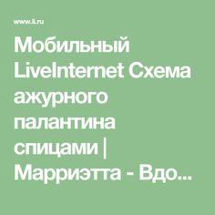 Мобильный LiveInternet Схема ажурного палантина спицами | Марриэтта - Вдохновлялочка Марриэтты |