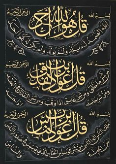 Bismillah Calligraphy, Islamic Art Calligraphy, Caligraphy, Modern Calligraphy, Islamic Wall Decor, Islamic Art Pattern, Islamic Gifts, Beautiful Nature Wallpaper, Islamic Pictures