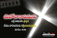 Bible Qoutes, Bible Verses, Jesus Christ Quotes, Gods Grace, Telugu, Prayers, Life Quotes, Lord, Neon Signs
