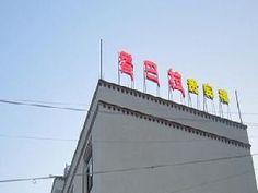 Jiuzhaigou Shambala Royal Hotel - http://chinamegatravel.com/jiuzhaigou-shambala-royal-hotel/