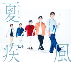 arashi New Release Tamako Market, You Are My Soul, Ninomiya Kazunari, Walmart, Japanese Boy, Dvd Blu Ray, Skateboard Decks, Moomin