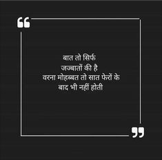 and I am seeing this since I was born Friendship Quotes In Hindi, Funny Quotes In Hindi, Shyari Quotes, Short Inspirational Quotes, Words Quotes, Life Quotes, Love Story Quotes, Love Quotes Poetry, Love Quotes For Her