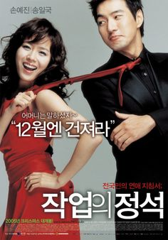 """The Art of Seduction / 작업의 정석(2005) K-movie: Min-Jun and Ji-Won are so-called the first-rate """"players"""" who are dating gurus with 100% success rates in any dating pursuits. Following her usual systematic dating rules, Ji-Won fakes a schematic car accident to capture Min-Jun's attention and successfully approaches him... http://www.hancinema.net/korean_movie_The_Art_of_Seduction.php"""