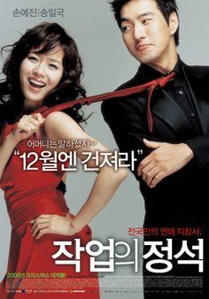 MOVIE: The Art of Seduction / 작업의 정석(2005)