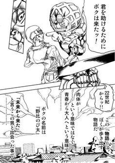 JoJo 風ネコ型ロボット Jojo's Bizarre Adventure Stands, Jojo Bizzare Adventure, Funny Images, Funny Pictures, Sunday Meme, Like Image, Doraemon, Jojo Bizarre, Anime Comics