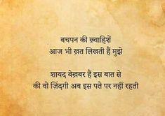 Hindi Quotes Images, Hindi Quotes On Life, Motivational Quotes In Hindi, Inspirational Quotes Pictures, Fact Quotes, Words Quotes, Me Quotes, Hindi Good Morning Quotes, Good Night Quotes