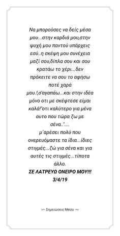 Είσαι η ζωή μου !!!!!!! Σε λατρευω πολύυυυ!!!! Γιάννης........ Greek Quotes, Lust, Love Quotes, Lyrics, Statues, Pictures, Simple Love Quotes, Music Lyrics, Effigy