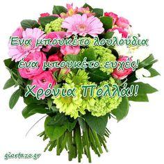 Κάρτες με Ευχές Εορτών και Γενεθλίων Εικόνες με Λουλούδια - giortazo Floral Wreath, Wreaths, Decor, Floral Crown, Decoration, Door Wreaths, Deco Mesh Wreaths, Decorating, Floral Arrangements