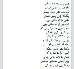 Urdu Quotes, Poetry Quotes, Quotations, Poetry Pic, Sufi Poetry, Ghazal Poem, Love Quotes, Inspirational Quotes, Punjabi Poetry