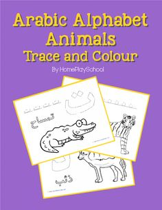 Today, HomePlaySchool officially launches the first product on our Teachers Pay Teachers store - the Arabic Alphabet - Animals Trace and Colour printable!