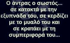 Ο άντρας ο σωστός...σωστά;;; Special Quotes, Advice Quotes, Greek Quotes, Health Tips, How Are You Feeling, Relationship, Thoughts, Feelings, Sayings