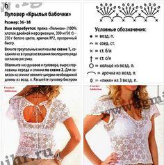 crochet blouse 2