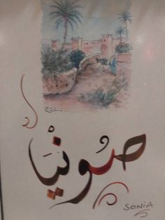 SÔNIA escrito e árabe